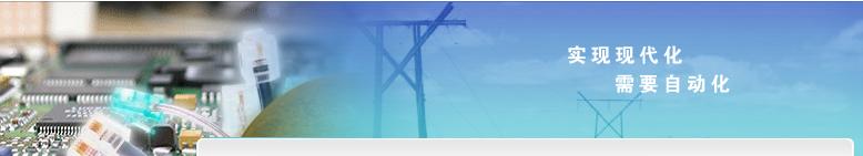 GE爱博体育下载一级代理商-杭州越都电气自动化有限公司